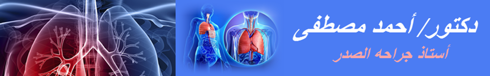 أمراض و جراحة الصدر |دكتور  أحمد مصطفى